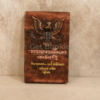 วรรณกรรมชิ้นเอกของสหรัฐ หนังสือแปลชุดเสรีภาพเล่มที่ 12