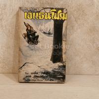 เอแธนโฟรม หนังสือแปลชุดเสรีภาพเล่มที่ 51