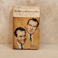 นิกสัน ภาพชีวิตทางการเมือง หนังสือแปลชุดเสรีภาพเล่มที่ 22