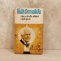 โธมัสอัลวาเอดิสัน หนังสือแปลชุดเสรีภาพ เล่มที่ 10