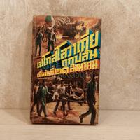 เชโกสโลวาเกียถูกปล้น เมื่อวันที่ 21 สิงหาคม หนังสือแปลชุดเสรีภาพเล่มที่ 46