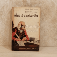 เบ็นจามิน แฟรงคลิน หนังสือแปลชุดเสรีภาพเล่มที่ 37