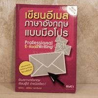 เขียนอีเมลภาษาอังกฤษแบบมือโปร Professional E-mail Writing