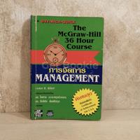 The McGraw-Hill 36 Hour Course การจัดการ Management