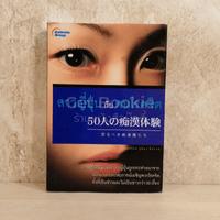 สาวญี่ปุ่นกับคนโรคจิต