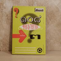 108 ซองคำถาม เล่ม 3