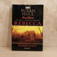 Rebecca รีเบคก้า ภาค 2