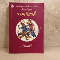 หนังสือชุดวรรณคดีอมตะของไทย สำนวนร้อยแก้ว รามเกียรติ์