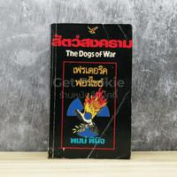 สัตว์สงคราม The Dogs of War