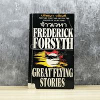 จ้าวเวหา Frederick Forsyth