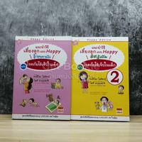 แนะนำวิธีเลี้ยงลูกแบบ Happy ฉบับโรคภัยไข้เจ็บในเด็ก เล่ม 1-2
