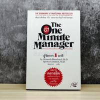 ผู้จัดการ 1 นาที The One Minute Manager