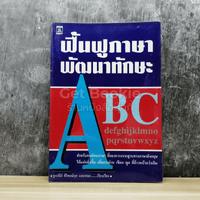 ฟื้นฟูภาษาพัฒนาทักษะ ABC