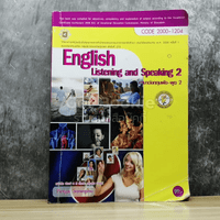 English Listening and Speaking 2 ภาษาอังกฤษฟัง-พูด 2