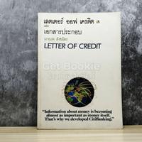 เลตเตอร์ ออฟ เครดิต และเอกสารประกอบ Letter of Credit