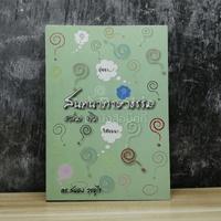 สนทนาภาษาธรรม เล่ม 16
