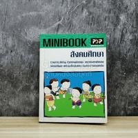 Minibook สังคมศึกษา