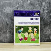 Minibook ภาษาไทย
