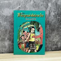 พจนานุกรมคำศัพท์ภาษาไทย ชั้นประถมปีที่ 2