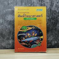 สารานุกรมศัพท์วิทยาศาสตร์ ระดับประถมศึกษา