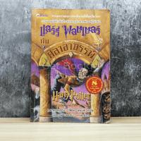 Harry Potter แฮร์รี่ พอตเตอร์ กับศิลาอาถรรพ์