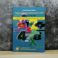 ตัวอย่างข้อสอบและข้อสอบ สำหรับการแข่งขันคณิตศาสตร์ประถมศึกษาระดับโลกที่ฮ่องกง พ.ศ.2539-2542
