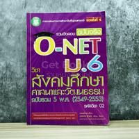 รวมข้อสอบฉบับจริง O-NET ม.6 วิชาสังคมศึกษา ศาสนาและวัฒนธรรม ฉบับรวม 5 พ.ศ.(2549-2553)