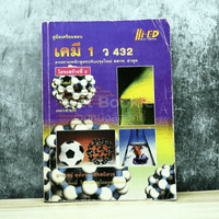 เคมี 1 ว432