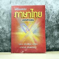 เตรียมสอบภาษาไทย ฉบับติวเข้ม