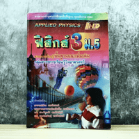 ฟิสิกส์ 3 ม.5 สาระการเรียนรู้พื้นฐานและเพิ่มเติม