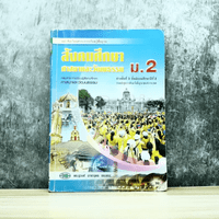 สังคมศึกษา ศาสนาและวัฒนธรรม ม.2