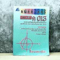 คณิตศาสตร์ ม.5 ค013