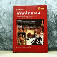 ภาษาไทย ม.4