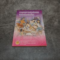 การดูแลสุขภาพหญิงหลังคลอดด้วยการแพทย์แผนไทย