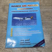การโต้ตอบจดหมายธุรกิจและจดหมายส่วนตัว