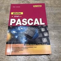 คู่มือเรียนภาษา Pascal