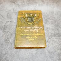 วรรณกรรมชิ้นเอกของสหรัฐ หนังสือแปลชุดเสรีภาพ เล่มที่ 12