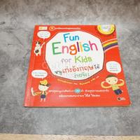 Fun English for Kids หนูเก่งอังกฤษได้ง่ายจัง