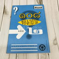 108 ซองคำถาม เล่ม 2