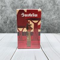 วินสตัน บอร์ดเกมแปลไทย