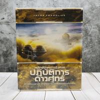 พลิกพิภพดาวอังคาร: ปฏิบัติการดาวศุกร์ (Terraforming Mars: Venus Next Expansion) บอร์ดเกมแปลไทย บอร์ดเกม