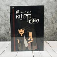 เกมการ์ดหมู่บ้านผีสิง บอร์ดเกมโดยคนไทย บอร์ดเกม