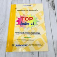 TOP สังคมศึกษา ม.1