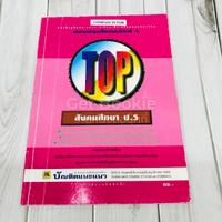 TOP สังคมศึกษา ป.5
