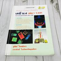 เคมี ม.4 เล่ม 1 ว431