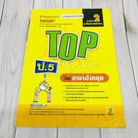 TOP ป.5 วิชาภาษาอังกฤษ