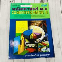 คณิตศาสตร์ ม.6 Condensed Maths 3