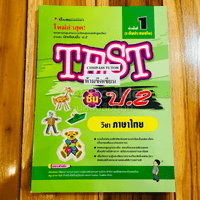 Test ชั้น ป.2 ภาษาไทย