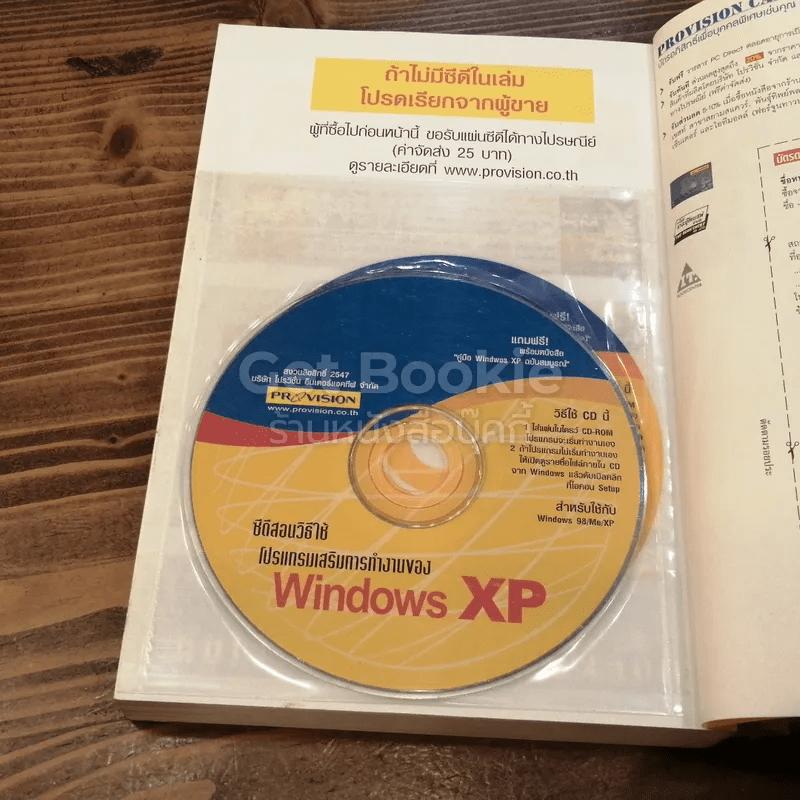 คู่มือ Windows XP ฉบับสมบูรณ์