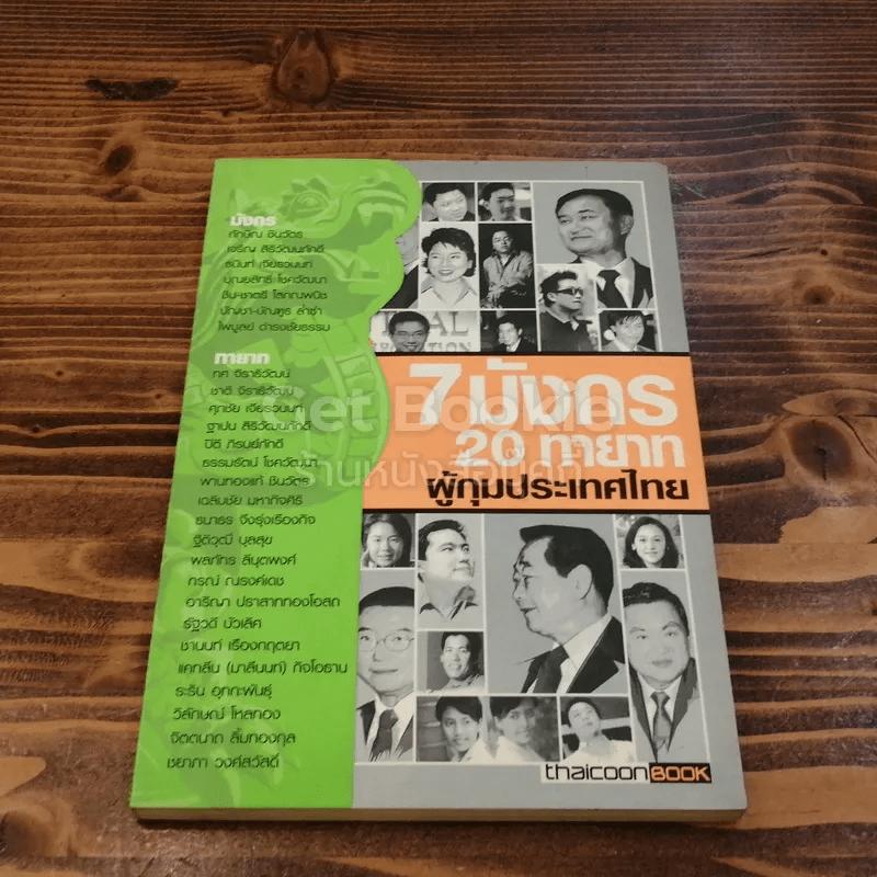 7 มังกร 20 ทายาท ผู้กุมประเทศไทย